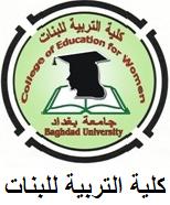 كلية التربية للبنات